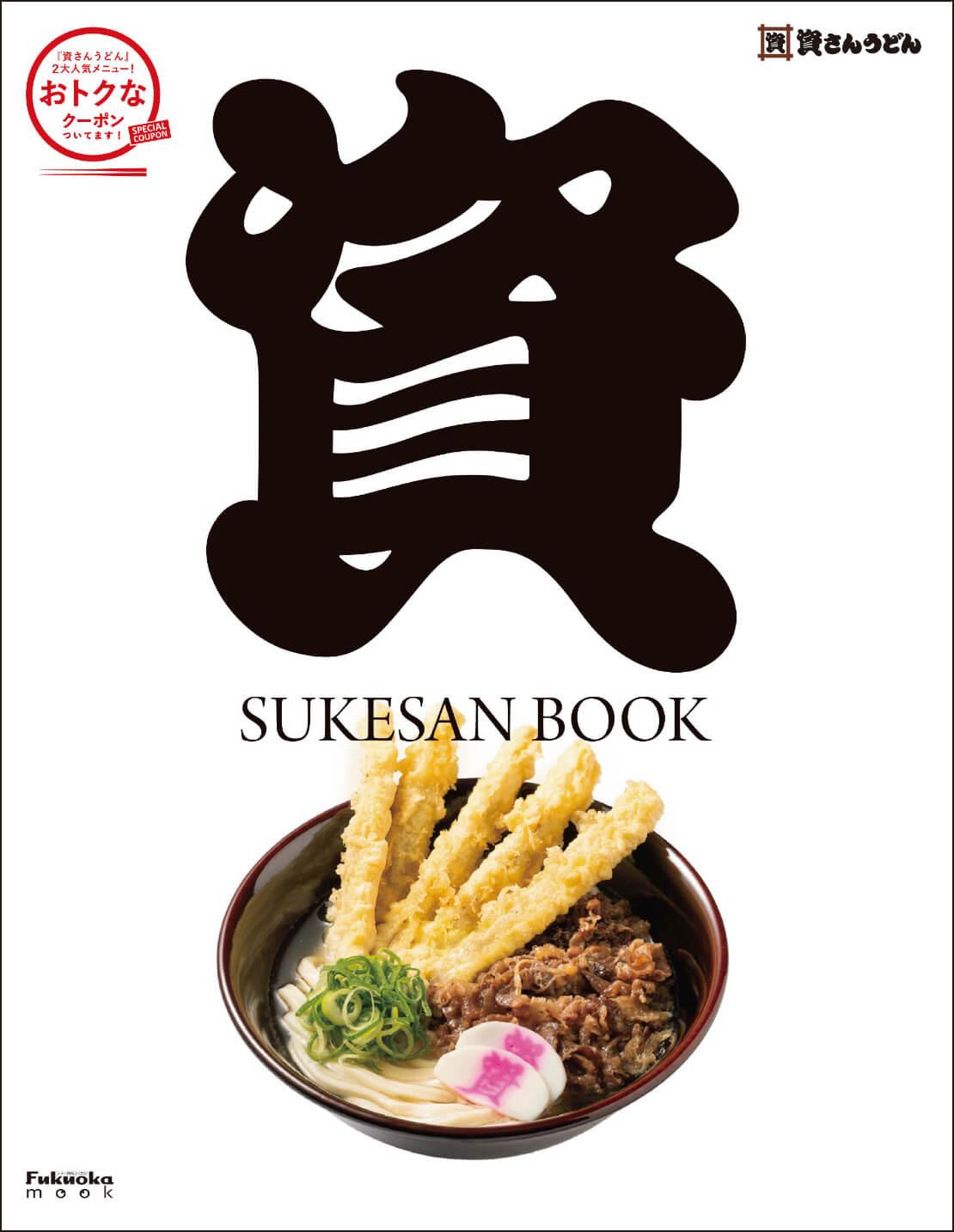 SUKESAN BOOK