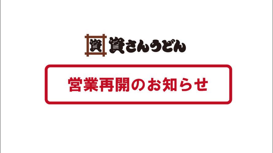 資さんうどん佐賀県下3店舗通常営業再開のお知らせ
