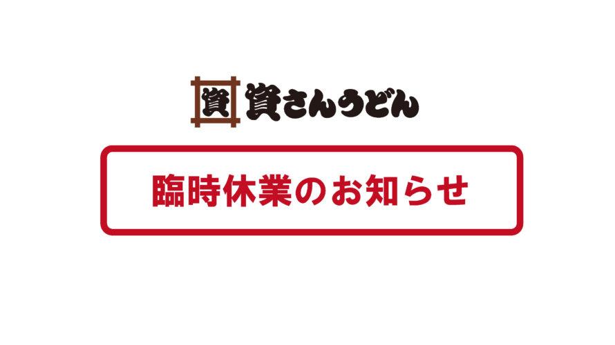 7/11~7/14ワクチン接種による休業のお知らせ