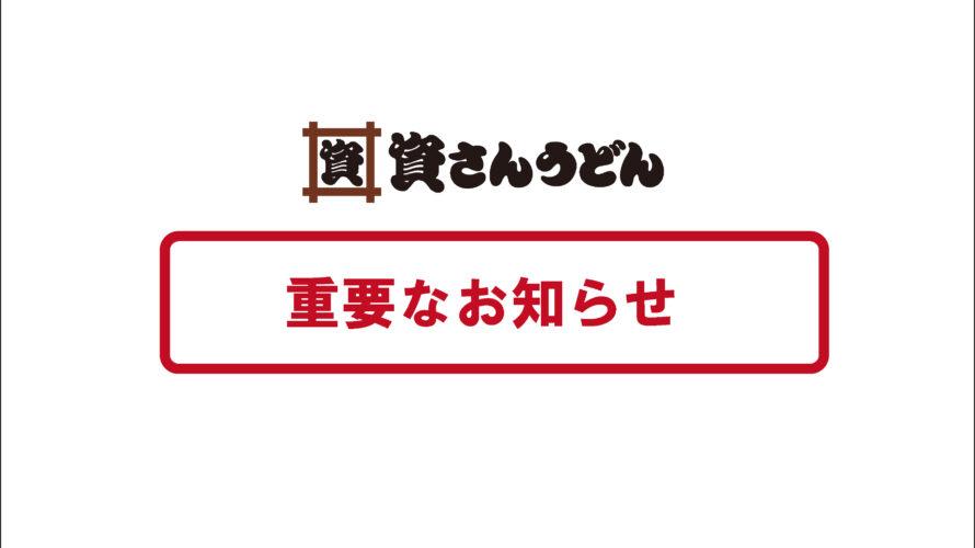 【重要なお知らせ】4/7~資さんうどん魚町店臨時休業