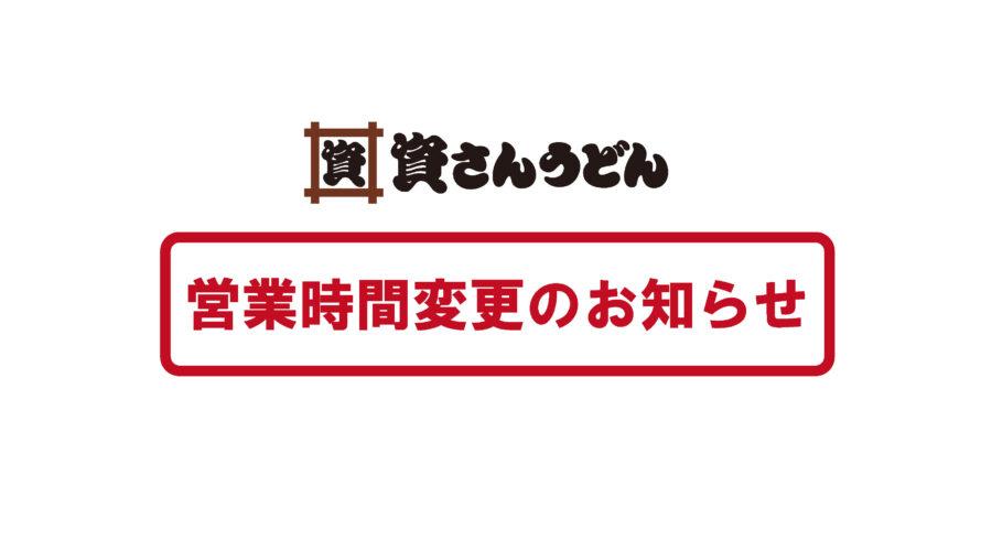 6/1(火)~資さんうどん営業時間について(山口県下店舗除く)