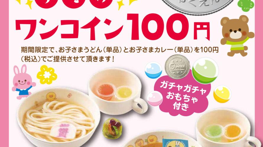 春休みお子さま企画として「お子さまワンコインサービス」を全店舗で実施!また、地域のお子さまへの食育の一環として北九州の養護施設へキッチンカーが訪問します!