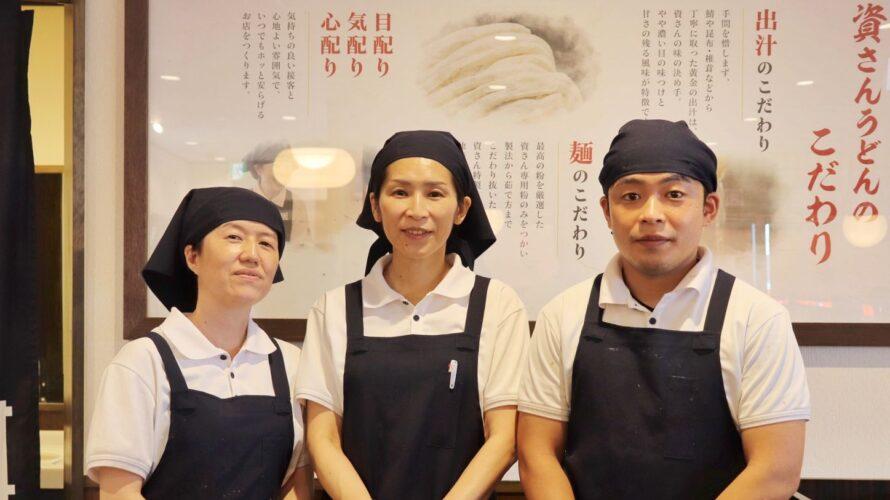 【チーム資さんの井戸端会議 vol.1】「資さんうどん 菊陽店」で働く3名が語ります