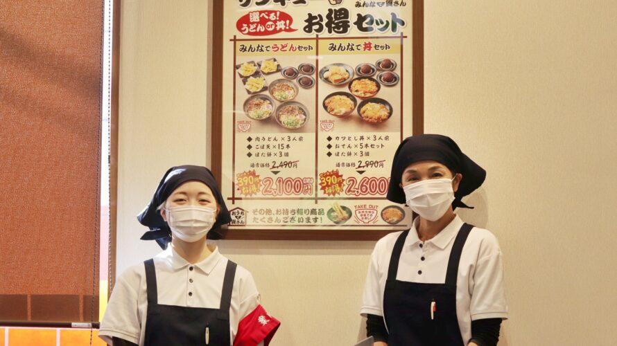 \つながるチーム資さん/資さんうどん和白店で働く仲間をご紹介
