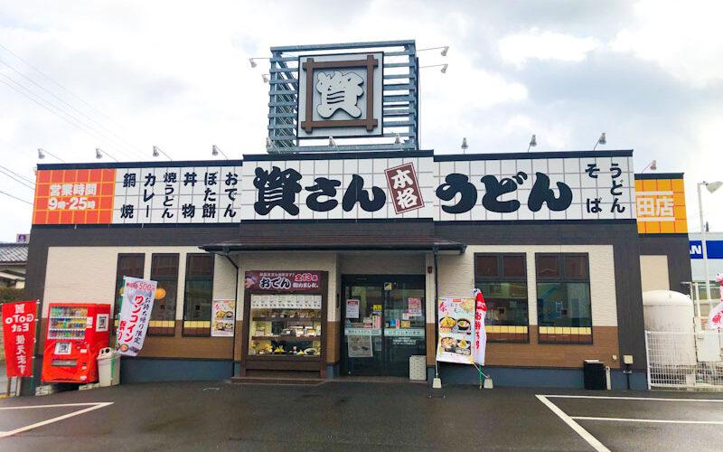 【資さんうどん店舗紹介】「資さんうどん 苅田店」をご紹介