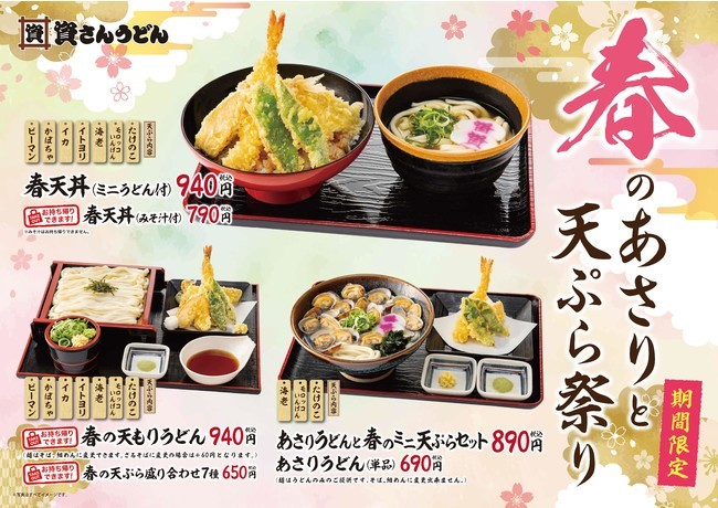 【資さん通信】春のあさりと天ぷら祭り