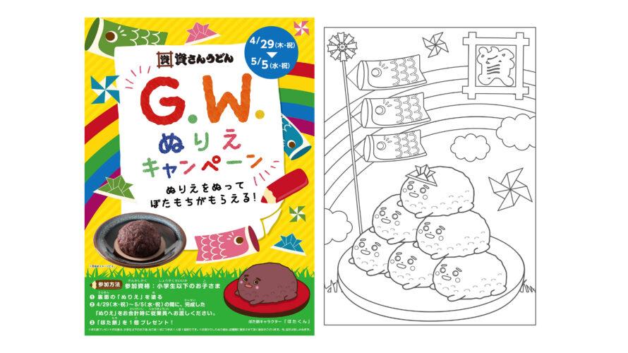 4/29(木・祝)~5/5(水・祝)G.W.ぬりえキャンペーン開催!