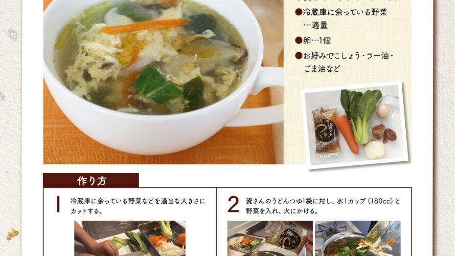 資さんうどんおすすめレシピ 野菜・卵スープ