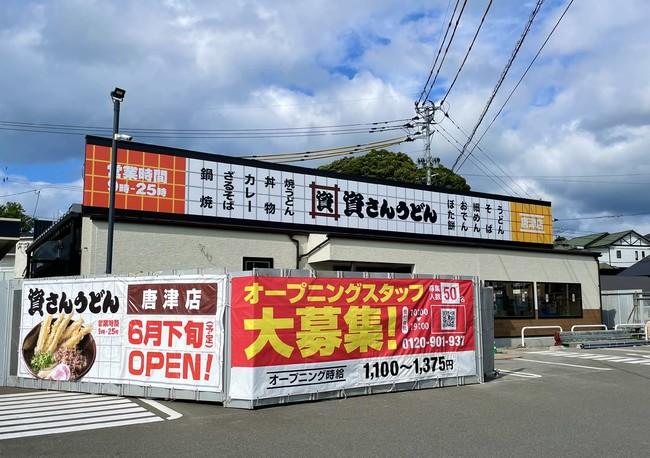 「資さんうどん 唐津店」7/1(木)グランドオープン!
