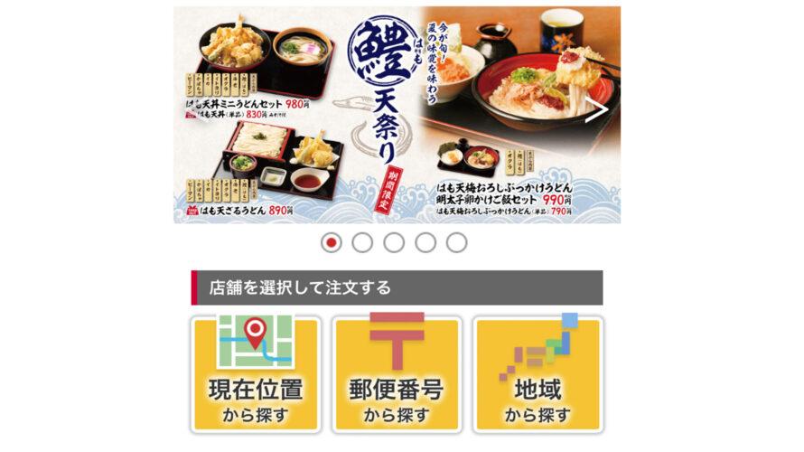 6/14(月)~資さんうどん博多千代店で、お持ち帰り予約システム開始しました!