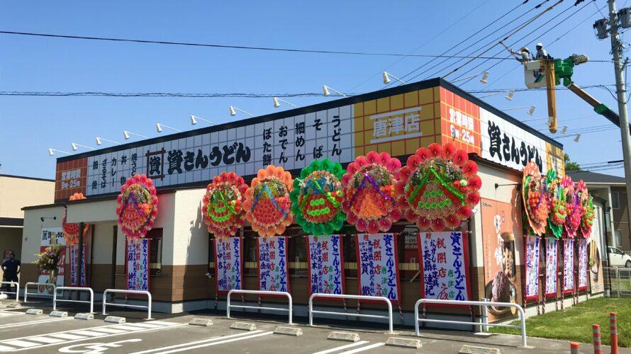 6/29・30資さんうどん唐津店プレオープン!