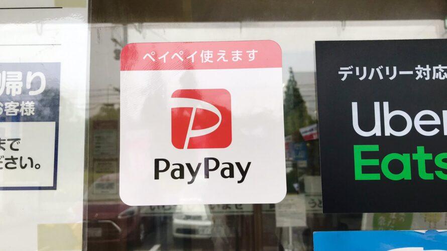 6/8(火)PayPayの導入が資さんうどん全店舗にて完了しました!