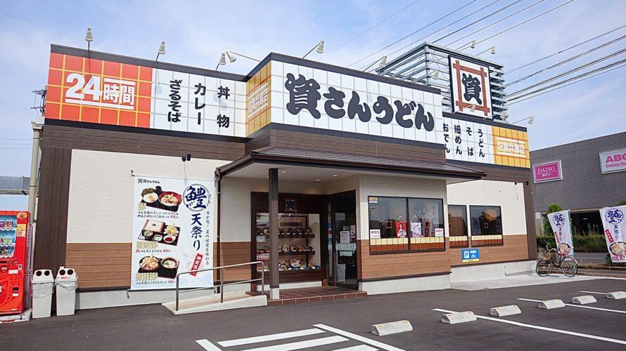 【資さんうどん店舗紹介】「資さんうどん 佐賀兵庫店」をご紹介