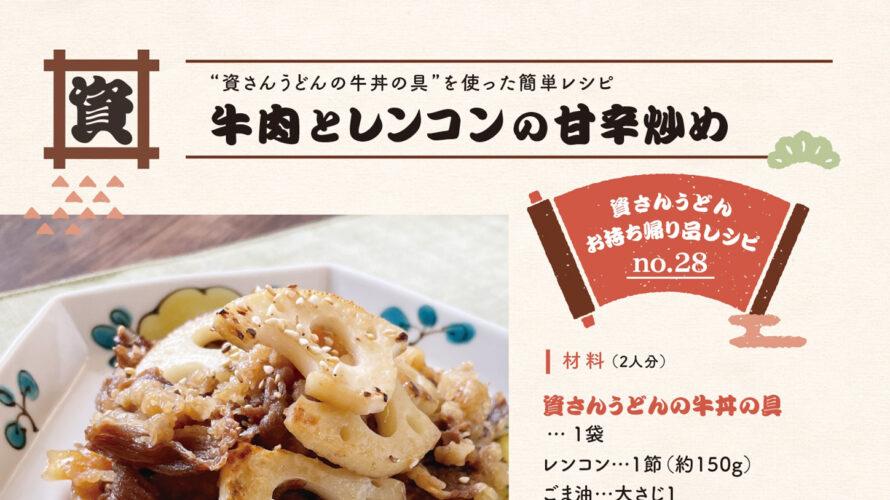 \資さんうどんおすすめレシピ✨/牛肉とレンコンの甘辛炒め
