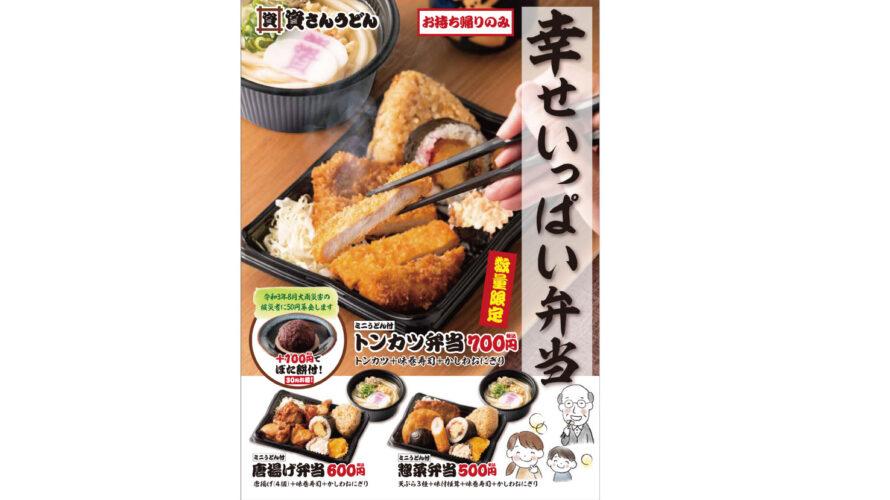 """9/15(水)~お持ち帰り限定""""幸せいっぱい弁当""""を販売開始!"""