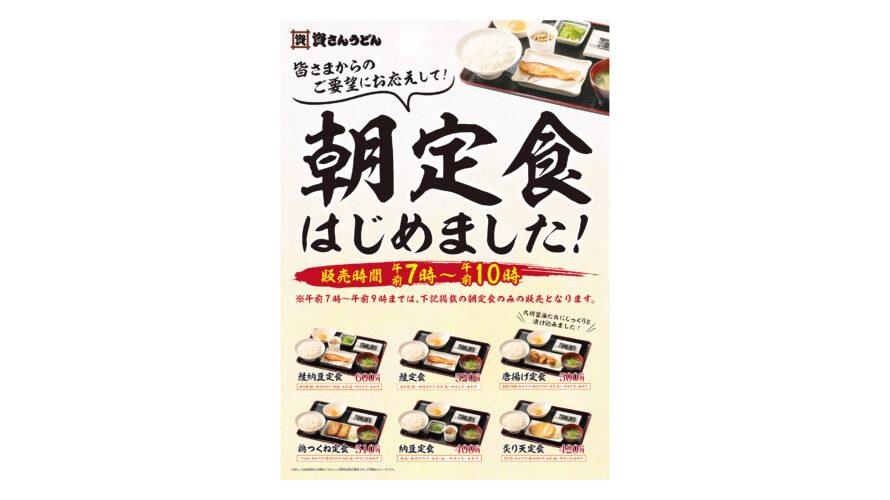 9/13(月)7時~資さんうどん4店舗朝定食はじめます!