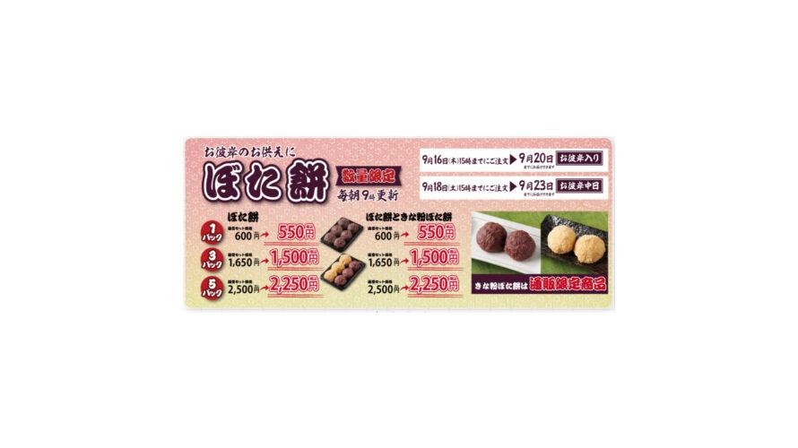 通販サイト「資さんストア」期間限定で名物「ぼた餅」キャンペーン開催中!!