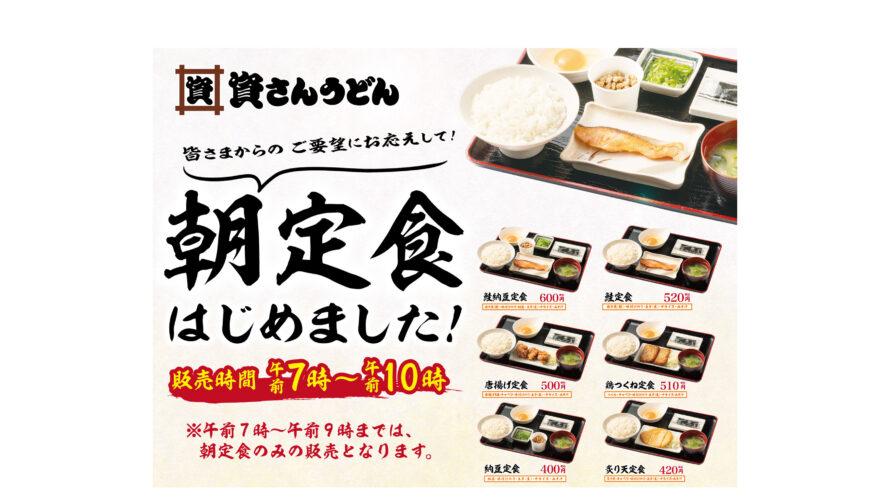 お客様のご要望にお応えして、10/6(水)~人気の「朝定食」提供店舗を53店舗に拡大!
