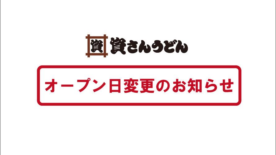 資さんうどん 下通店グランドオープン日変更のお知らせ