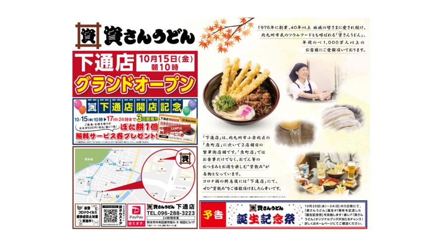 10/15(金)10時~資さんうどん下通店グランドオープン!