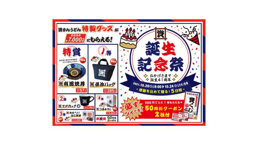 10/20(水)~24(日)誕生記念祭開催!