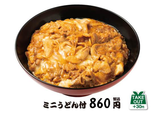 親子丼(みそ汁付)