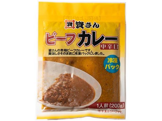 冷凍 ビーフカレー 中辛(200g)